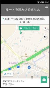 ウーバーイーツdriverアプリレストランの位置情報