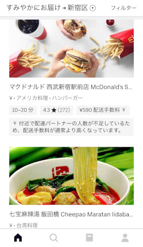 Uber Eats (ウーバーイーツ)ユーザー専用アプリの画像