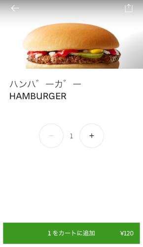 ウーバーイーツ(Uber Eats)ユーザーが注文するイメージ画像2