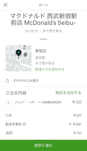 ウーバーイーツ(Uber Eats)ユーザーが注文するイメージ画像3
