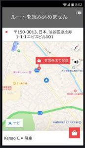 ウーバーイーツ(Uber Eats)バイトで使うアプリのイメージ画像5