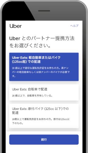 Uber Eats(ウーバーイーツ) 大阪 バイトより稼げるか登録してみた画像3