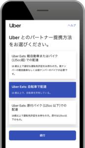 ウーバーイーツ(Uber Eats)自転車を登録するイメージ画像