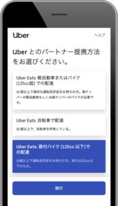 ウーバーイーツ(Uber Eats)125cc以下の原付バイクで登録するイメージ画像