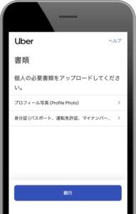 ウーバーイーツ(Uber Eats)必要書類をアップロードして登録するイメージ画像