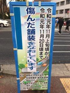 ウーバーイーツ福岡はバイトより稼げるか、福岡エリアで見つけた道路舗装の画像