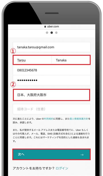 Uber Eats(ウーバーイーツ) 大阪 バイトより稼げるか登録してみた画像2