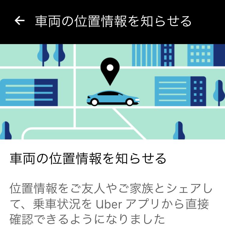 DriverアプリのGPS共有をオンにする