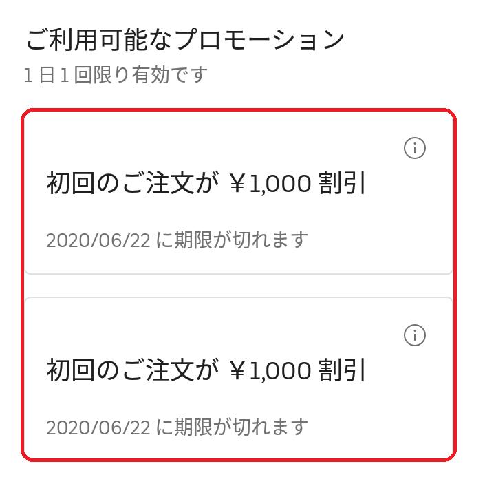 Uber Eats(ウーバーイーツ) 2000円割引クーポンの画像