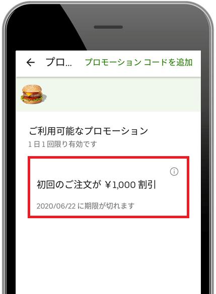 Uber Eats(ウーバーイーツ)1000円割引クーポンが追加されます