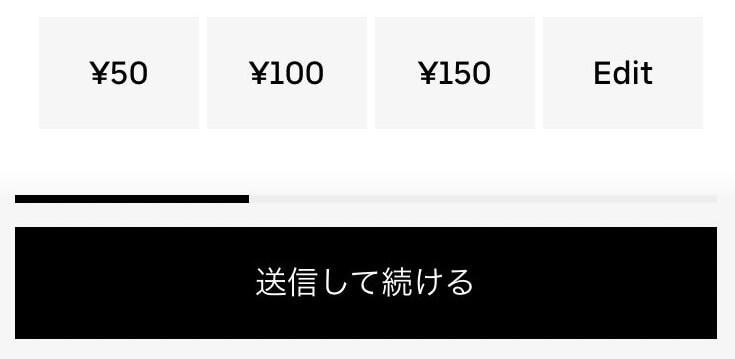 Uber Eats(ウーバーイーツ)東京でチップ制度がスタートした画像