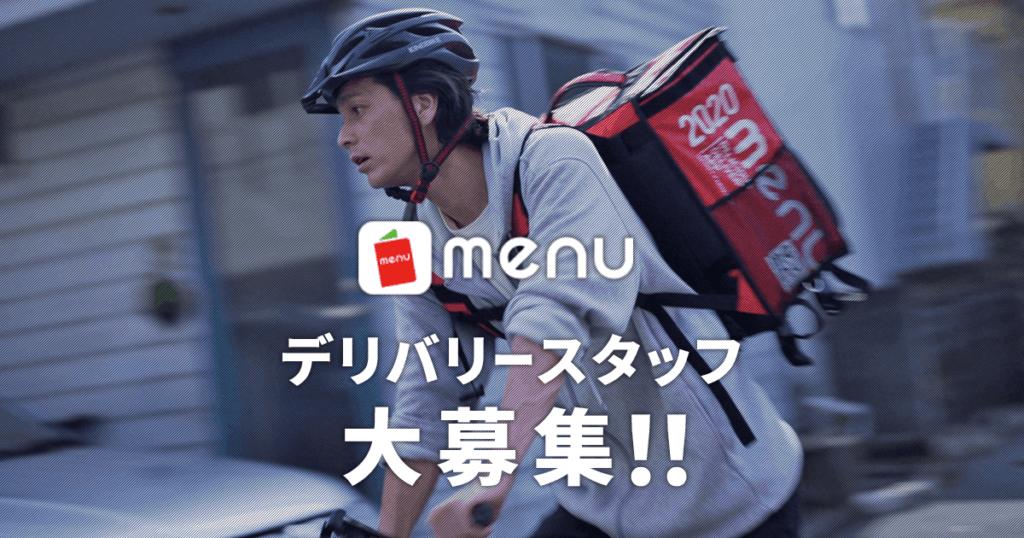 【東京限定】menu(メニュー)の配達員として働くイメージ画像