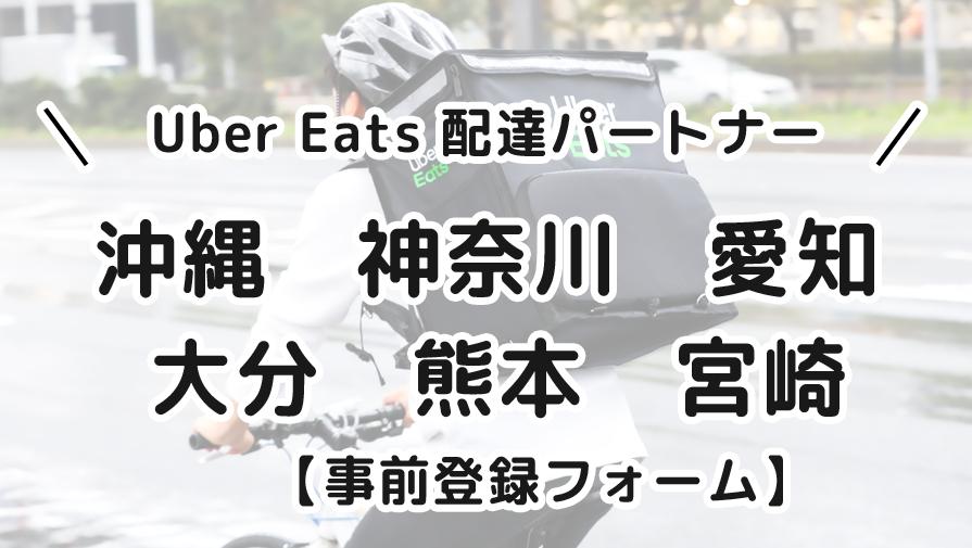 奈良県、兵庫県(姫路市)、長野県、新潟県エリア配達パートナー登録フォーム