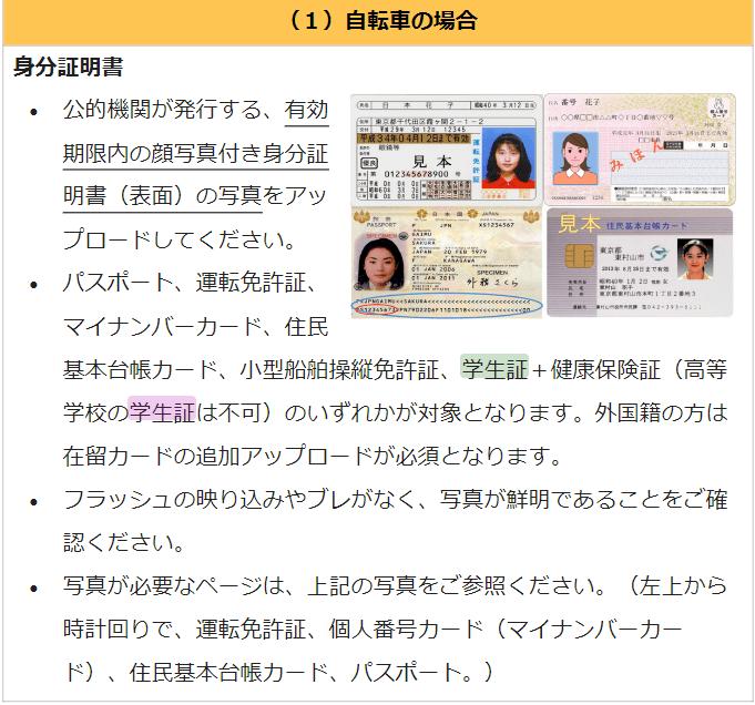 高校生の方がUber Eatsに登録するには、顔写真付きの身分証明書が必要です。