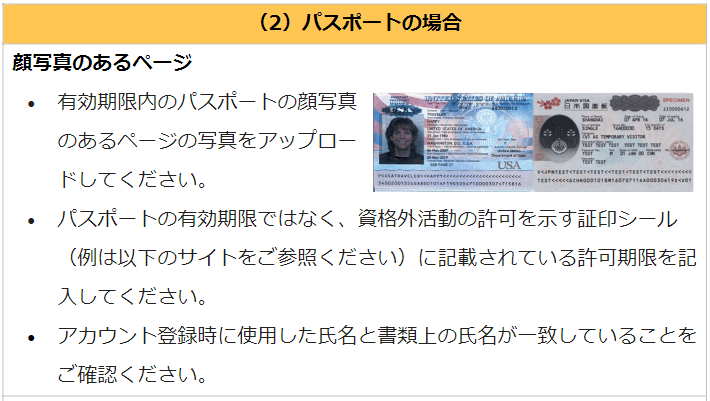 高校生の方は免許書 or パスポートを使いましょう
