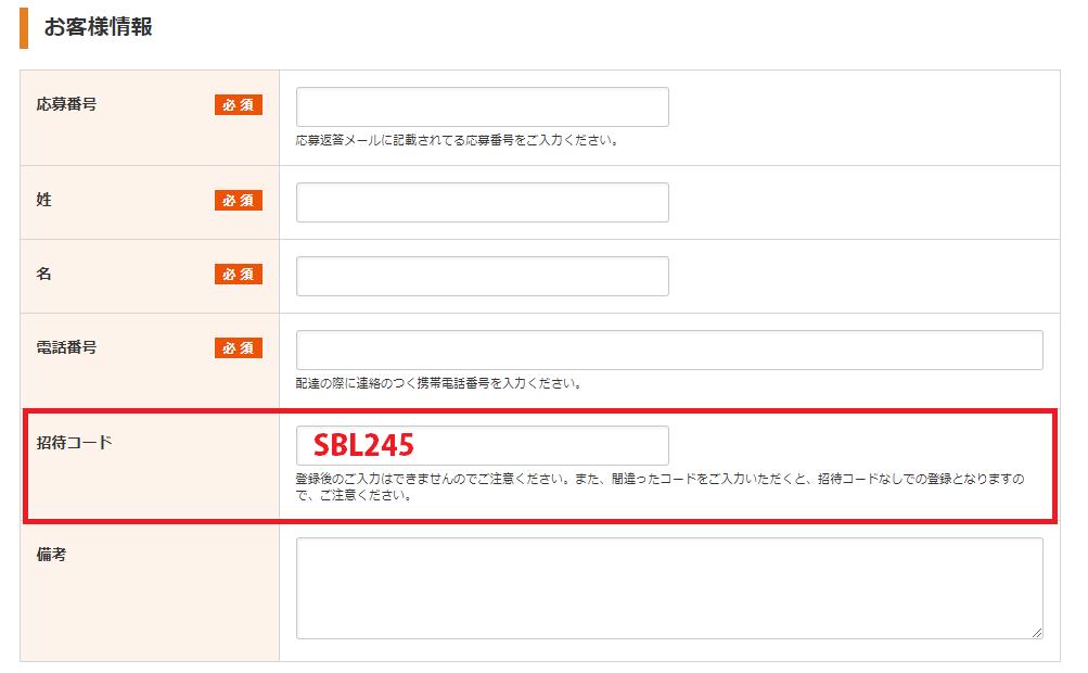 SBL245を招待コードに入力して登録する