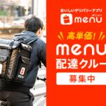 menu(メニュー)配達員登録キャンペーン