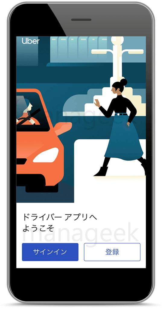 「Uber Driver」アプリに移動してサインインする2
