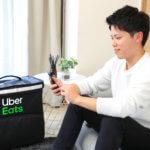 Uber Eats 配達パートナー・オンライン登録方法