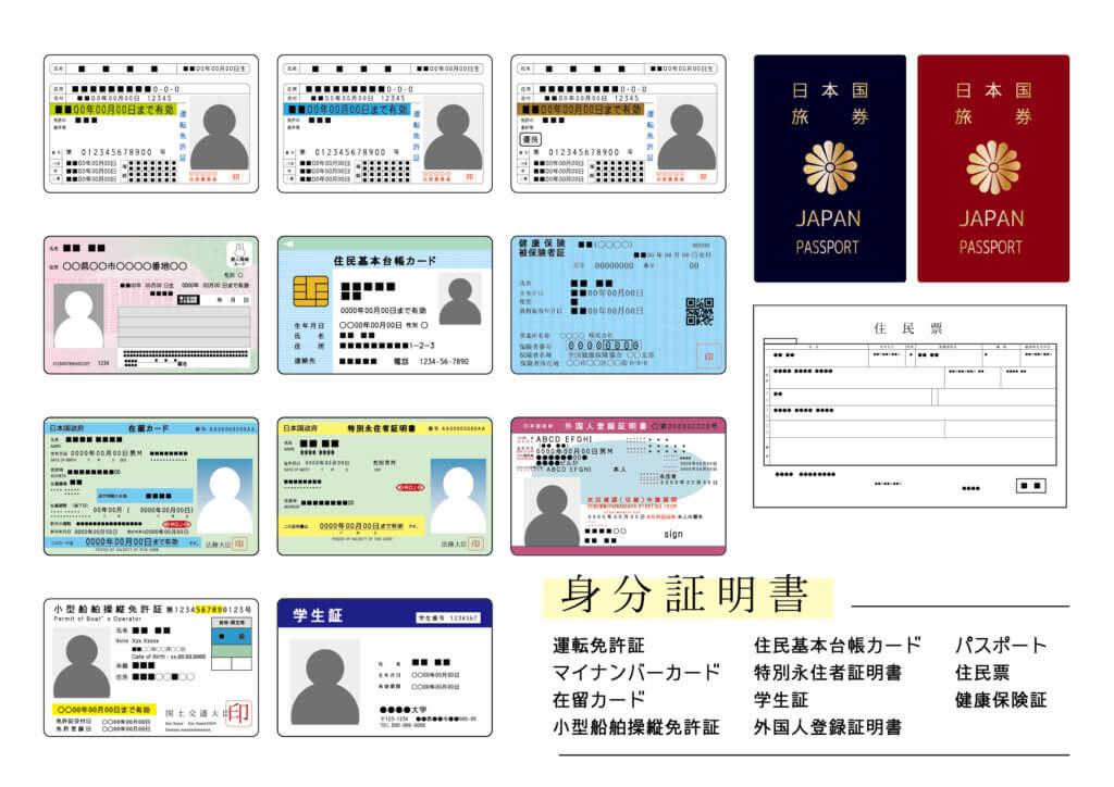 出前館業務委託配達員登録時に必要な身分証明書