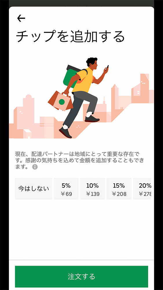 Uber Eats 埼玉の注文エリアと配達範囲・稼げる待機場所【バイトより簡単な配達ワークに登録しよう】