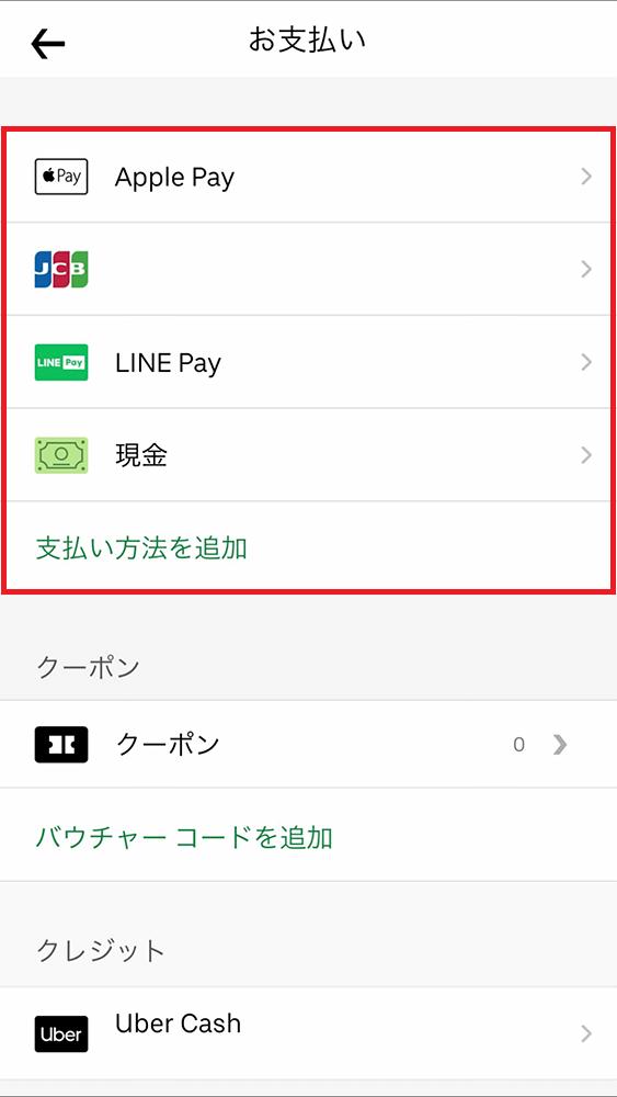ウーバーイーツ千葉の注文アプリに支払い方法を追加する様子