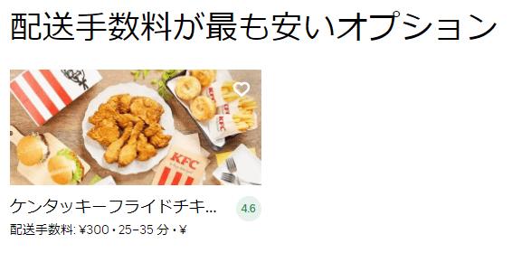 ウーバーイーツ埼玉のケンタッキー