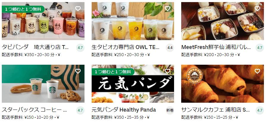 ウーバーイーツ埼玉のタピオカ
