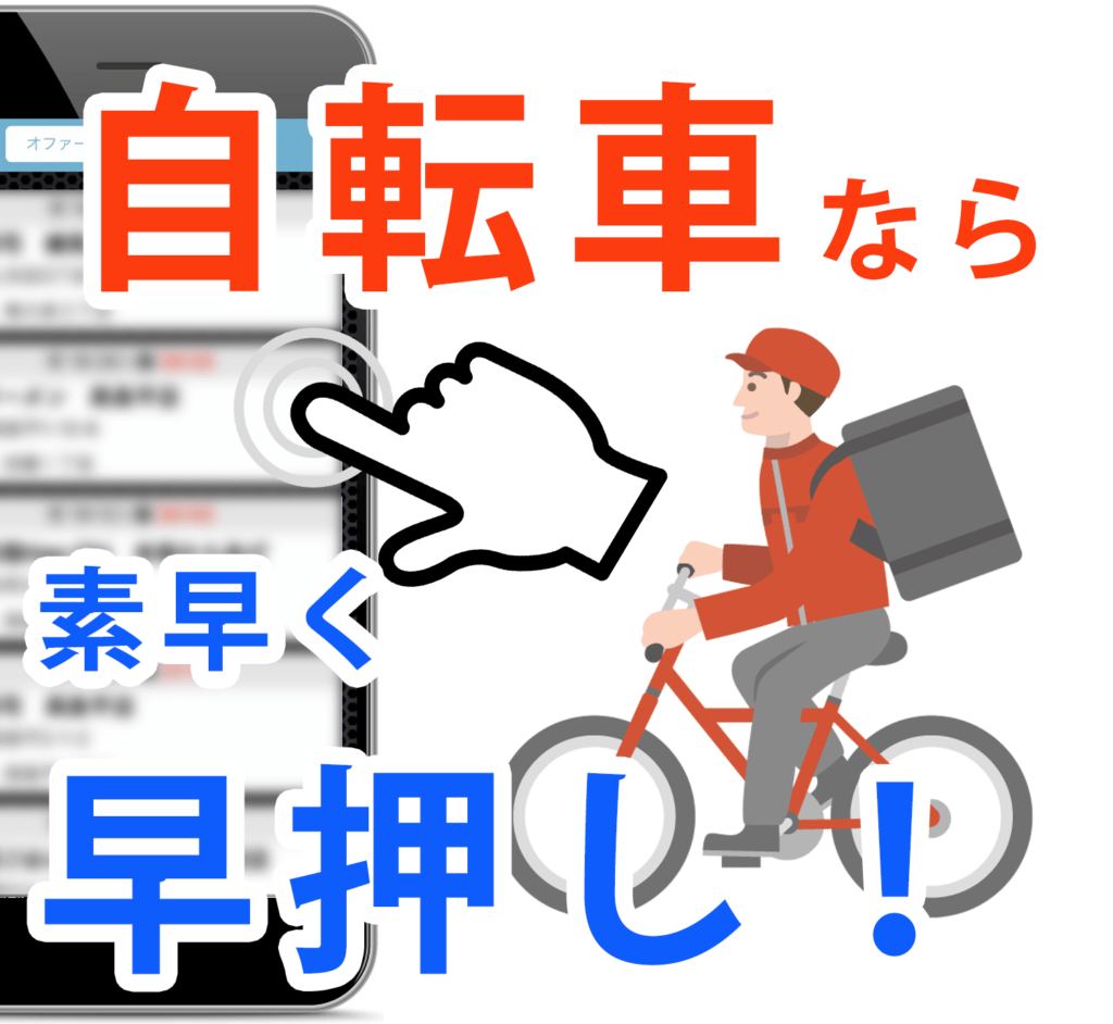 出前館業務委託配達員は自転車稼働のほうがバイクよりも有利です
