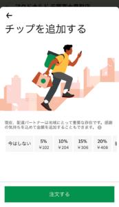 Uber Eats ウーバーイーツ宮城県仙台市エリア