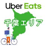 Uber Eats ウーバーイーツ 千葉の注文エリアと配達範囲について