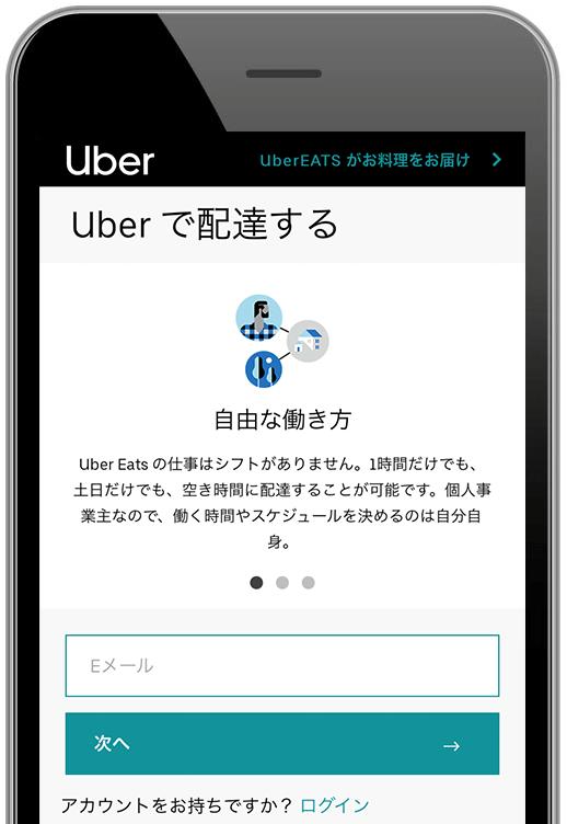 ウーバーイーツ(Uber Eats)公式登録ページの画像