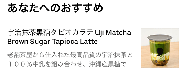 おすすめメニューNo5:(タピオカ)コンマトゥーゴー 仙台パルコ店