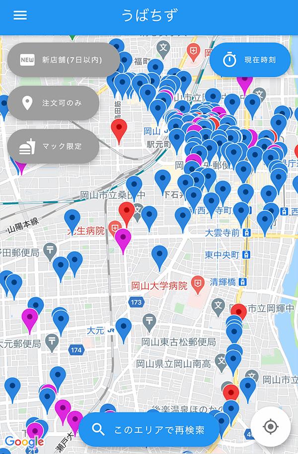 Uber Eats (ウーバーイーツ)岡山エリア