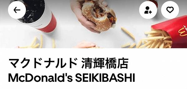 人気メニュー1:マクドナルド 清輝橋店