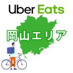 Uber Eats 岡山エリアの配達範囲と注文メニューの確認方法