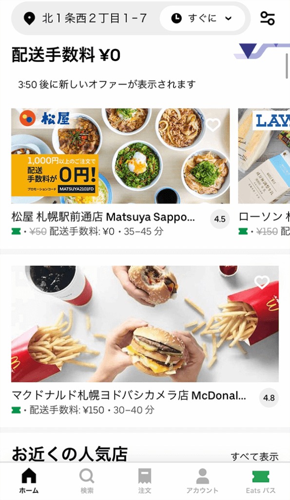 ウーバーイーツ札幌エリアの注文方法
