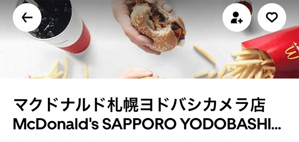 人気メニュー1:マクドナルド 札幌ヨドバシカメラ店