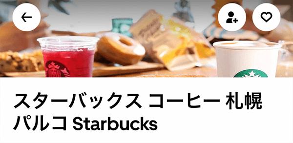 人気メニュー3:スターバックスコーヒー 札幌パルコ店