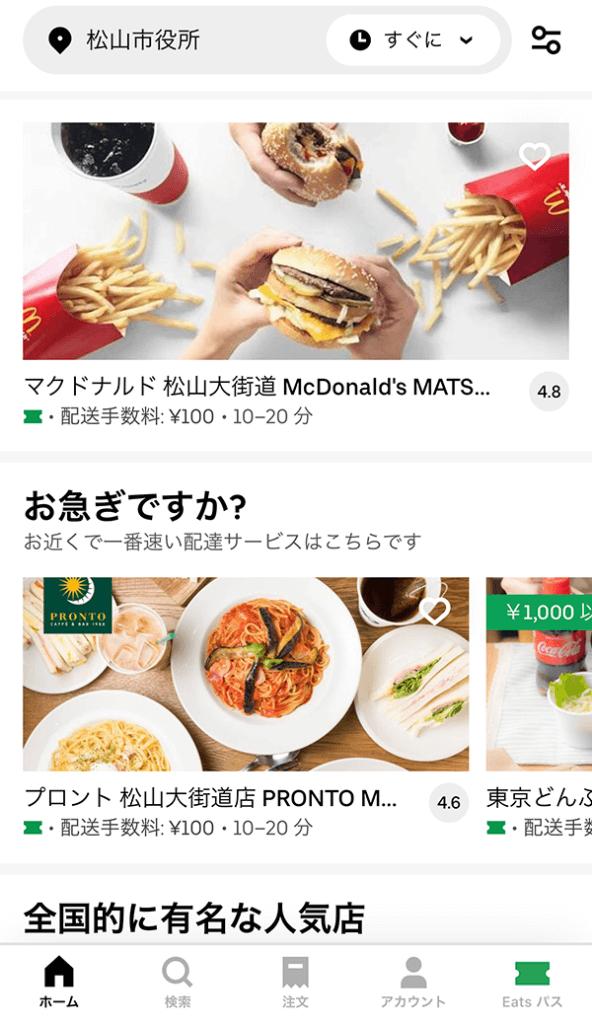 Uber Eats ウーバーイーツ 松山エリアで注文する方法