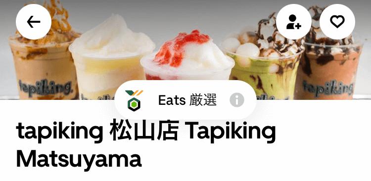 人気メニュー3:tapikingu 松山店