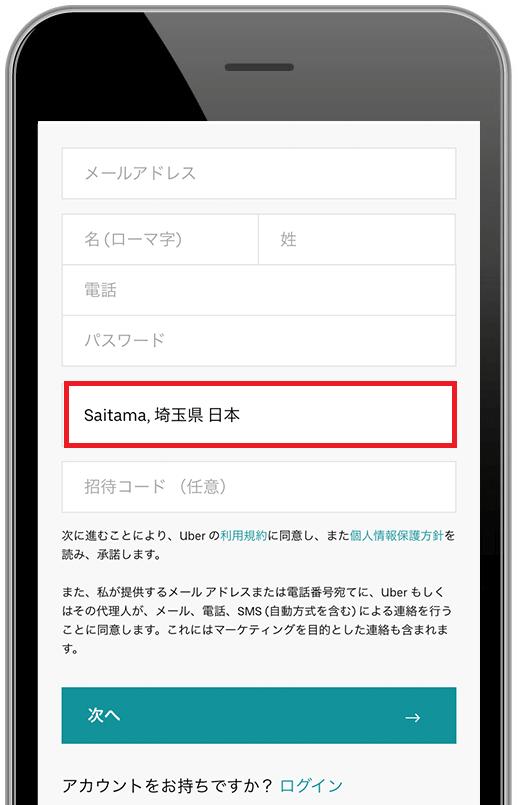 Uber Eats(ウーバーイーツ) 埼玉 バイトより稼げるか登録してみた画像2