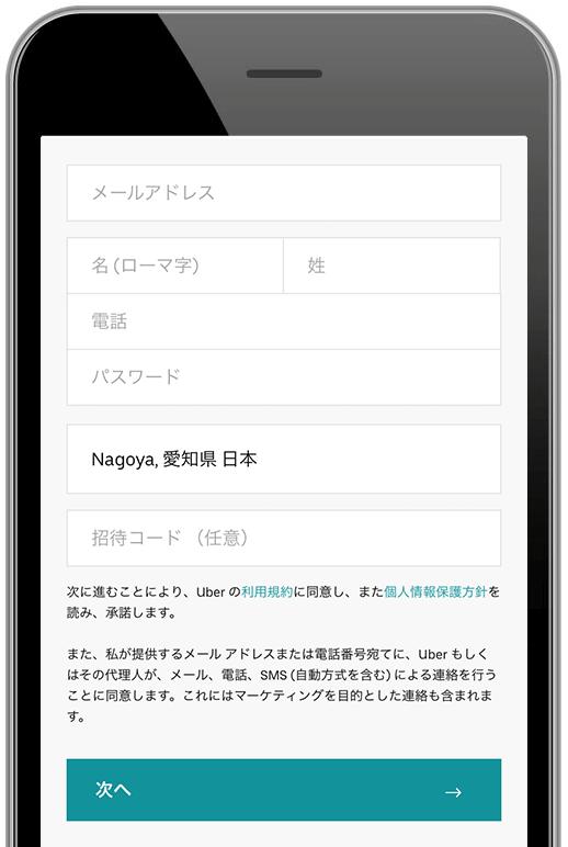 Uber Eats(ウーバーイーツ) 名古屋はバイトより稼げるか登録してみた画像2