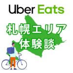 Uber Eats ウーバーイーツ 北海道 札幌 バイト 実体験
