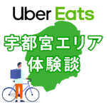 Uber Eats ウーバーイーツ 栃木 宇都宮 バイトの体験談