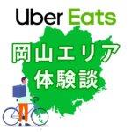 Uber Eats ウーバーイーツ 岡山 バイトの体験談