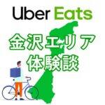 Uber Eats ウーバーイーツ 石川県 金沢バイトの実体験