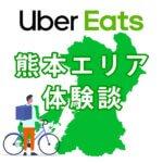 Uber Eats ウーバーイーツ 熊本 バイトの体験談