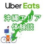 Uber Eats ウーバーイーツ 沖縄 バイトの体験談