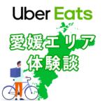 ウーバーイーツ愛媛県松山市のバイト体験談
